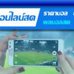 live-football-soccer