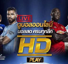 Sbobet Club Live Football HD Free 24hr