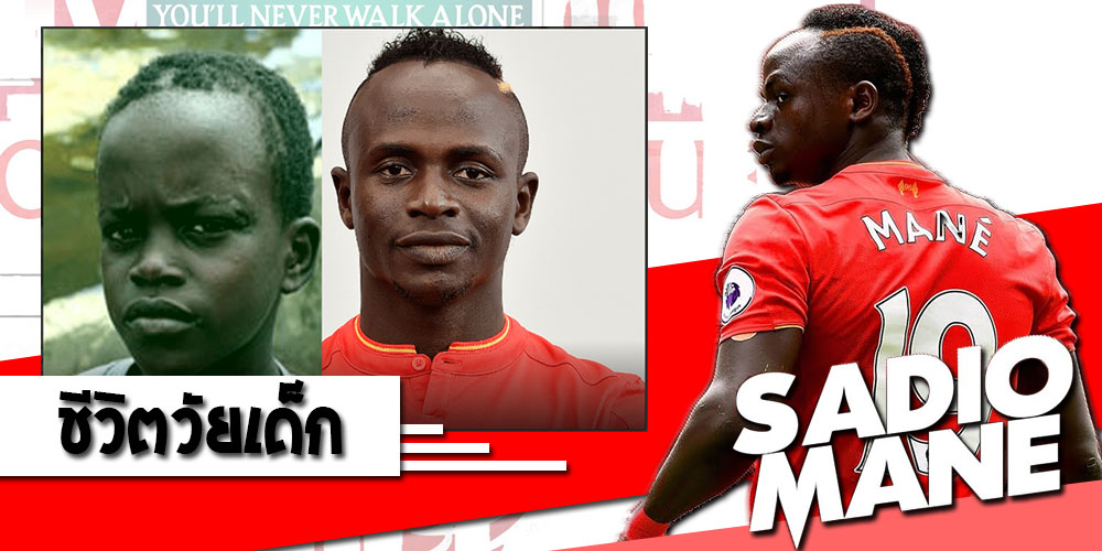 Sadio Mané Child
